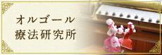オルゴール療法研究所