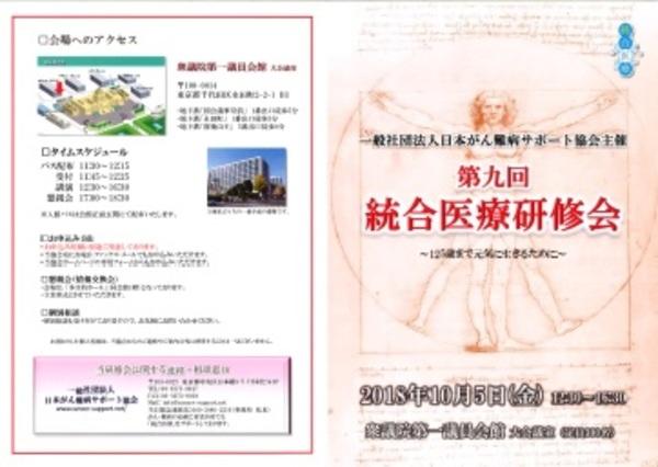 10月5日東京/日本がん難病サポート協会主催「第9回 統合医療研修会」にて講演