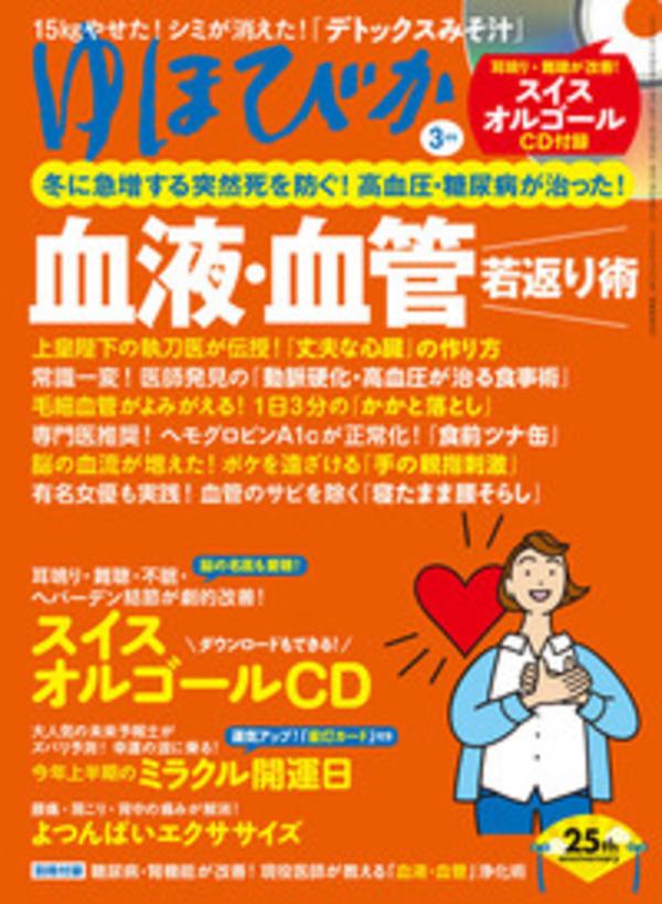 「ゆほびか」2021/1/16(土)発売、新収録のCD付きオルゴール療法紹介!