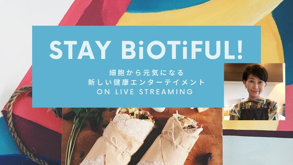 STAY BiOTiFUL ~ひびきで細胞が喜ぶ木曜日~